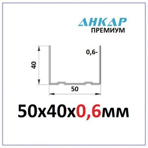 Профиль направляющий ПН-2 50х40х0.6 Анкар Премиум