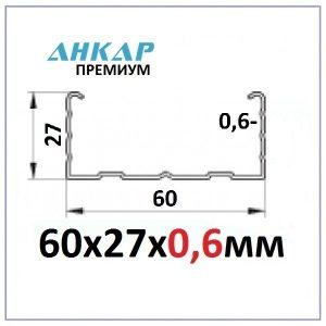 profil-ankar-premium-60x27x06 — копия