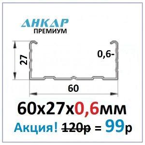 Профиль потолочный ПП 60х27х0,6мм Анкар Премиум