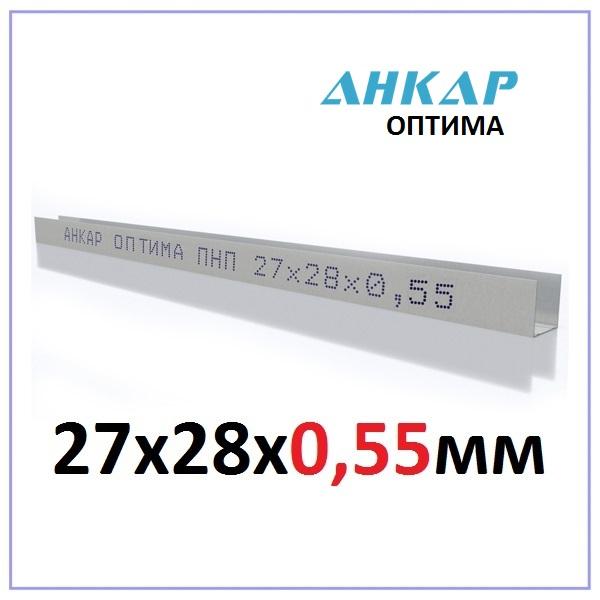 профиль направляющий Анкар Оптима ПНП 27х28х0,55мм