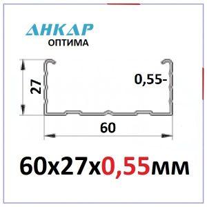 Профиль Анкар Оптима 60х27х0,55мм