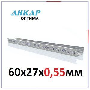 Профиль потолочный Анкар-Оптима ПП 60х27х0,55мм