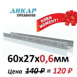 profil-gipsokartona-ankar-premium-60x27x06 (1)