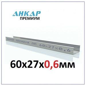 ПП (CD) 60x27x0,6мм Профиль Потолочный Анкар-Премиум