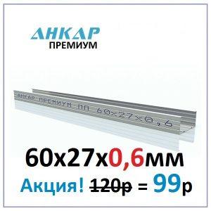 Профиль потолочный Анкар Премиум ПП 60х27х0.6мм