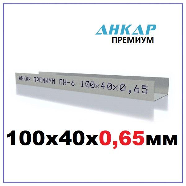 profil-ankar-100x40x065 — копия (2) — копия