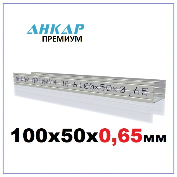 profil-ankar-100x50x065-pc6 — копия (4)