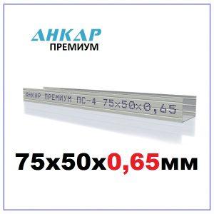 profil-ankar-75x50x065 — копия (4)
