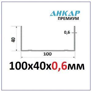 Профиль направляющий Анкар Премиум ПН-6 100х40х0,6мм