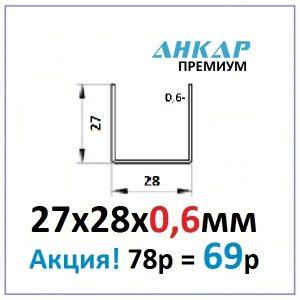 Профиль направляющий Пнп 27х28х0,6мм