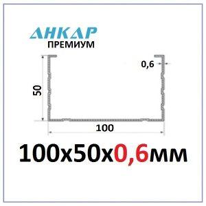 Профиль стоечный ПС-6 100х50х0.6мм Анкар-Премиум