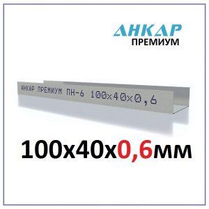 Профиль направляющий ПН-6 100х40х0.6мм Анкар-Премиум