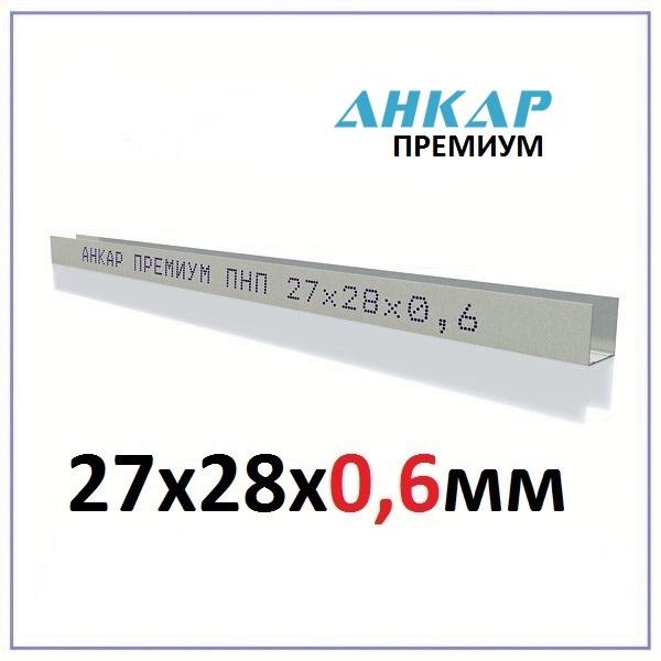 profil-gipsokartona-ankar-premium-PNP-27x28x06mm — копия
