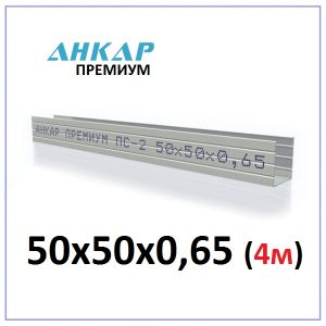 Профиль стоечный Анкар Премиум ПС-2 50х50х0,65 (4м)