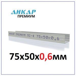 Профиль стоечный Анкар Премиум ПС-4 75х50х0,6мм