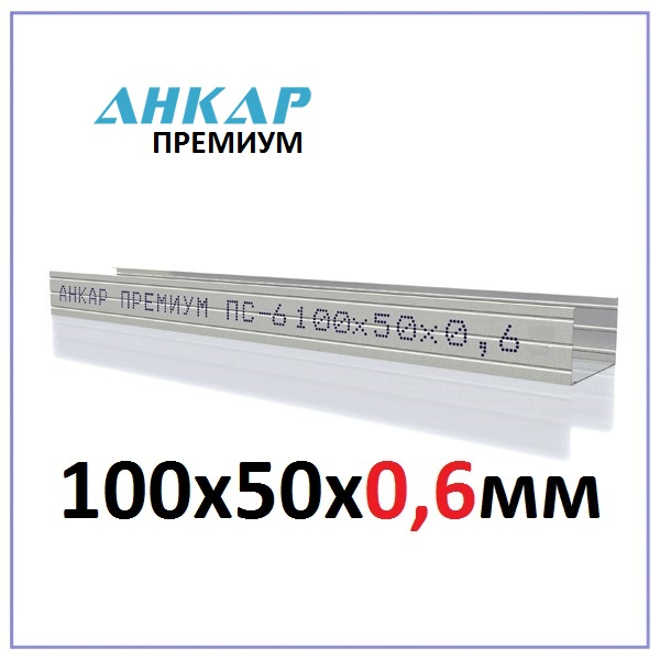 Профиль стоечный Анкар Премиум ПС-6 100х50х0,6мм