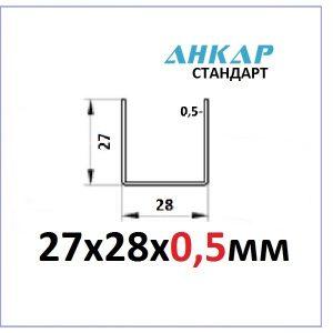 Профиль Анкар Стандарт 27х28х0.5мм
