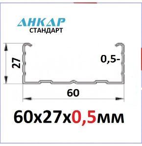 Профиль ПП 60х27х0,5мм Анкар Стандарт