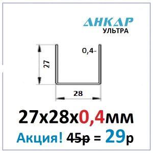 Профиль Анкар Ультра 27х28х0.4мм