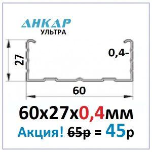 profil-ankar-ultra-PP-60x27x04
