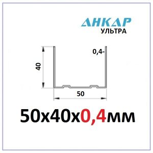 профиль Анкар Ультра ПН-2 50х40х0,4мм