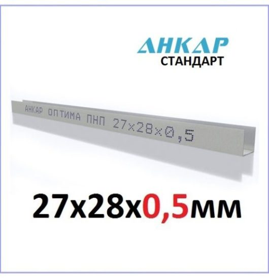 профиль направляющий Анкар Стандарт ПНП 27х28х0,5мм