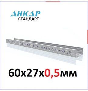 ПП (CD) 60x27x0,5мм  Профиль Потолочный Анкар-Оптима