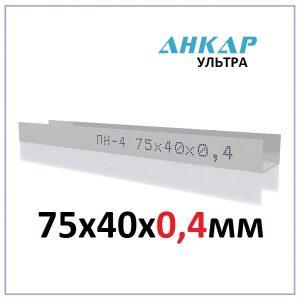 Профиль направляющий Анкар Ультра ПН-4 75х40х0.4мм