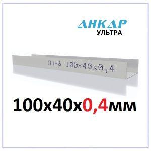 Профиль направляющий Анкар Ультра ПН-6 100х40х0,4мм