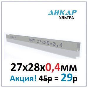 Профиль направляющий Анкар Ультра ПНП 27х28х0.4мм