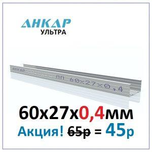 Профиль потолочный Анкар Ультра ПП60х27х0,4мм