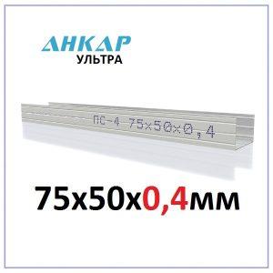 Профиль стоечный Анкар Ультра ПС-4 75х50х0.4мм
