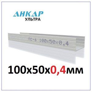 Профиль стоечный Анкар Ультра ПС-6 100х50х0,4мм