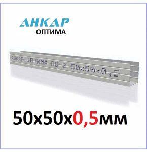 профиль стоечный Анкар Оптима ПС-2 50х50х0,5мм