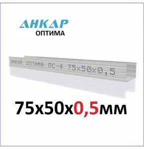 Профиль стоечный Анкар Оптима ПС-4 75х50х0,5мм