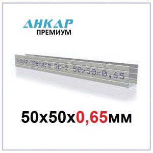 profil-ankar-50x50x065 — копия (4)