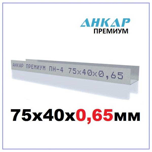 profil-ankar-75x40x065 — копия (4)