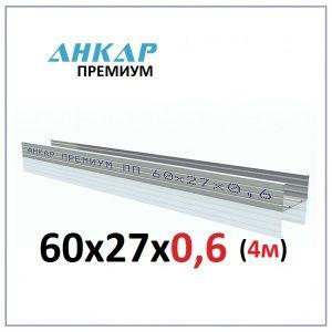 profil-gipsokartona-ankar-premium-60x27x06 — копия — копия