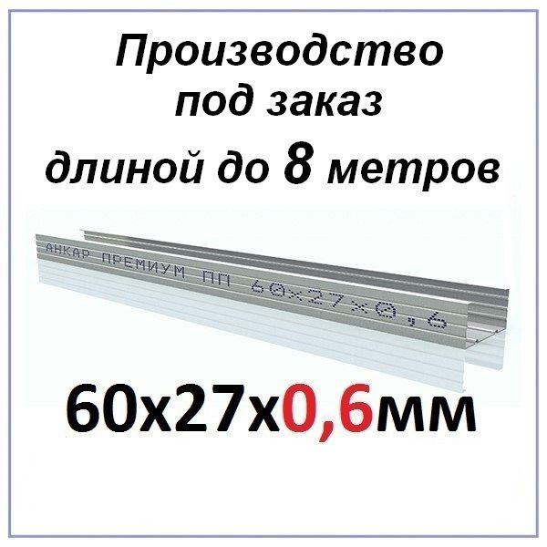 profil-gipsokartona-ankar-premium-60x27x06-— под заказ до 8 метров