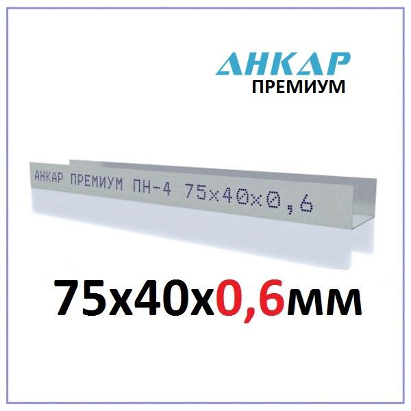 Профиль направляющий Анкар Премиум ПН-4 75х40х0,6мм