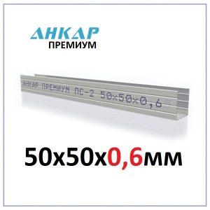 Профиль стоечный Анкар Премиум ПС-2 50х50х0.6мм