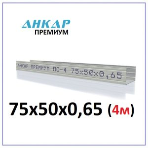 Профиль стоечный Анкар Премиум ПС-4 75х50х0,65мм (4м)