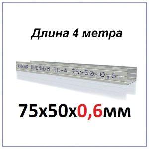 profil-gipsokartona-ankar-premium-PS4-75x50x06mm 4 метра