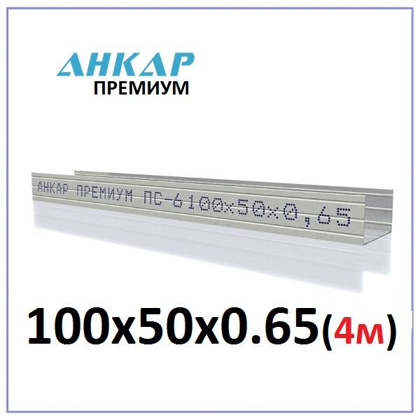 Профиль стоечный Анкар Премиум ПС-6 100х50х0,65мм (4х метровый)