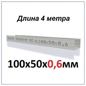 profil-gipsokartona-ankar-premium-PS6-100x50x06mm 4 метра
