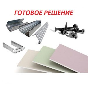 Комплект материалов для потолка из гипсокартона