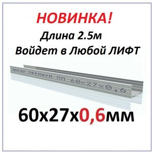 ПП (CD) 60x27x0,6мм (L-2,5m) Профиль потолочный Анкар Премиум