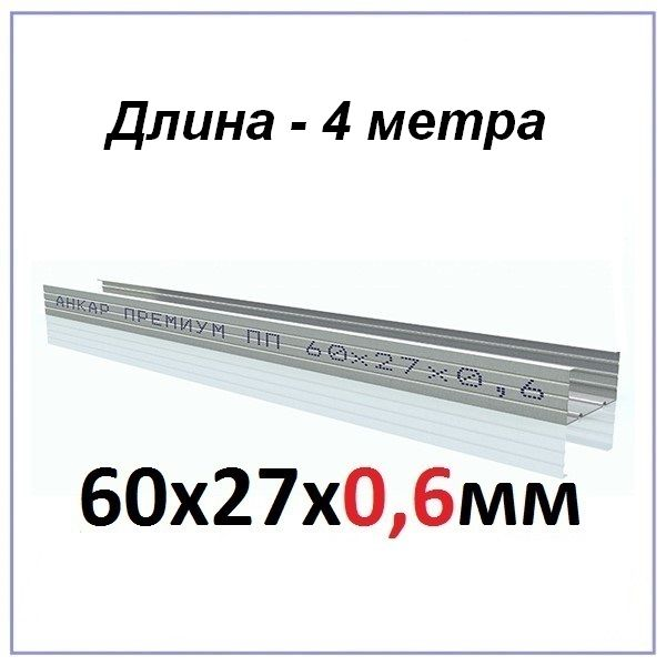 profil-gipsokartona-ankar-premium-60x27x06- длина 4 м