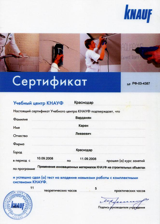 сертификат Knauf Варданян