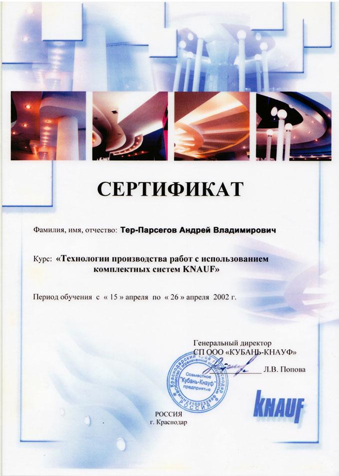 Сертификат Knauf Парсегов
